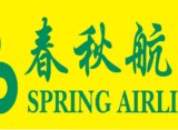 Spring Airlines issues private share placement to fund aircraft